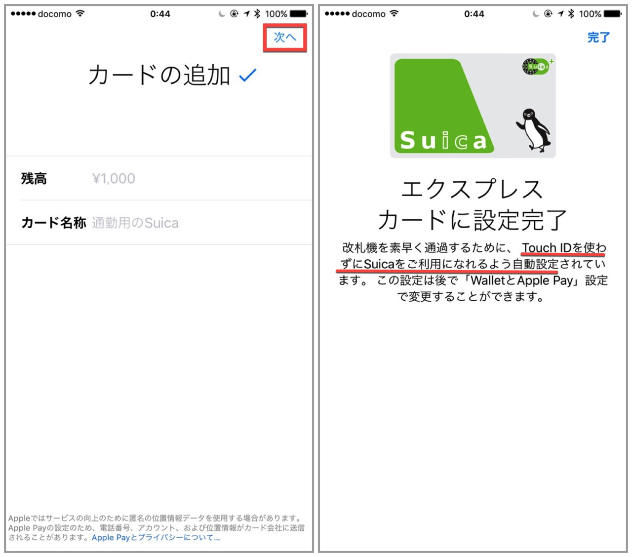 Make a new card ios app suica1