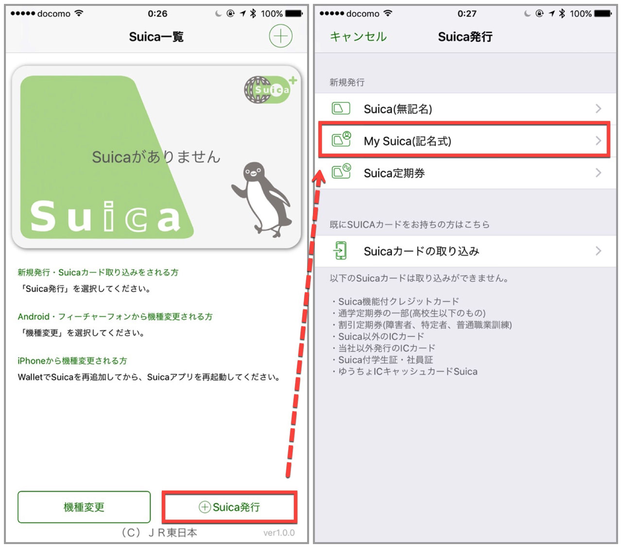 Make a new card ios app suica4