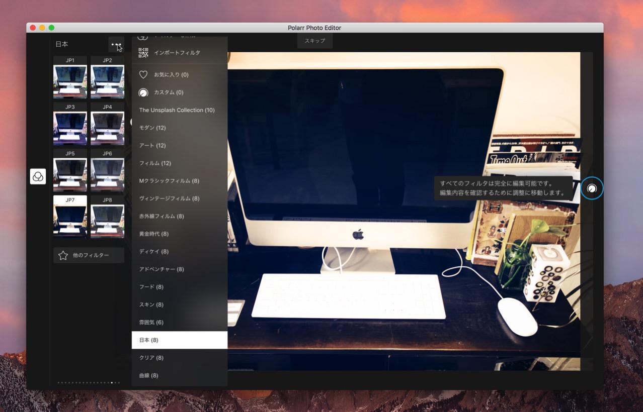 Polarr photo editor sierra photo extension3