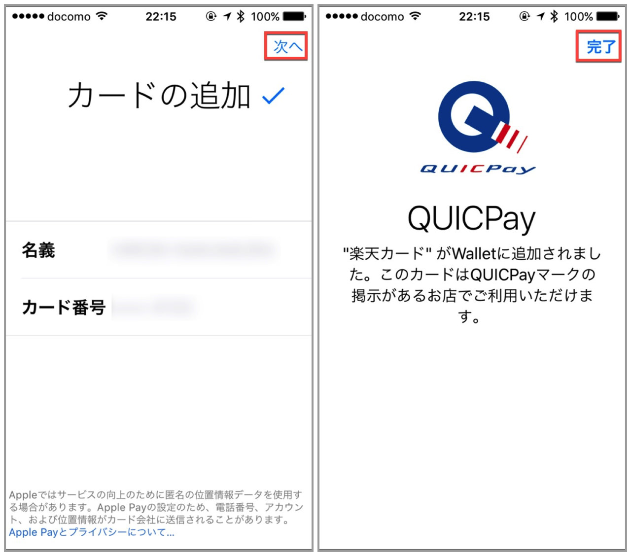 Register rakuten card visa apple pay2