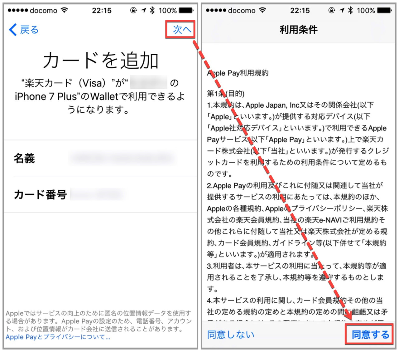 Register rakuten card visa apple pay3