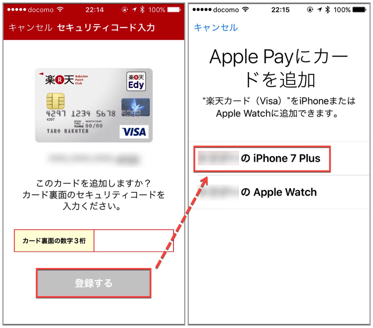 Register rakuten card visa apple pay4