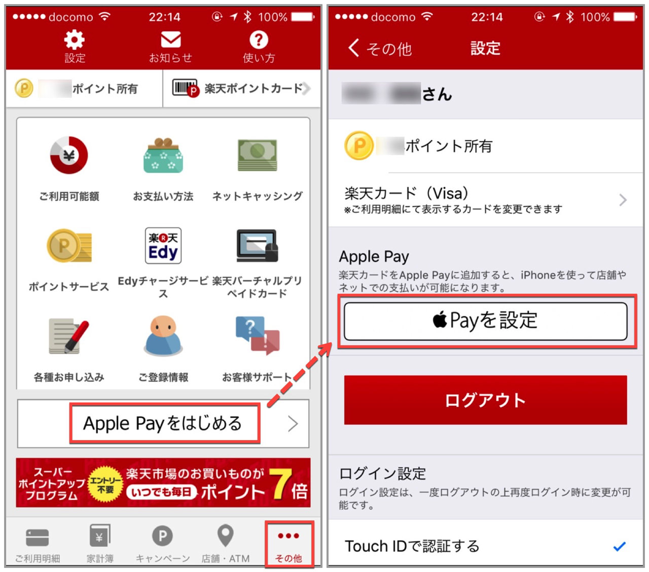 Register rakuten card visa apple pay5