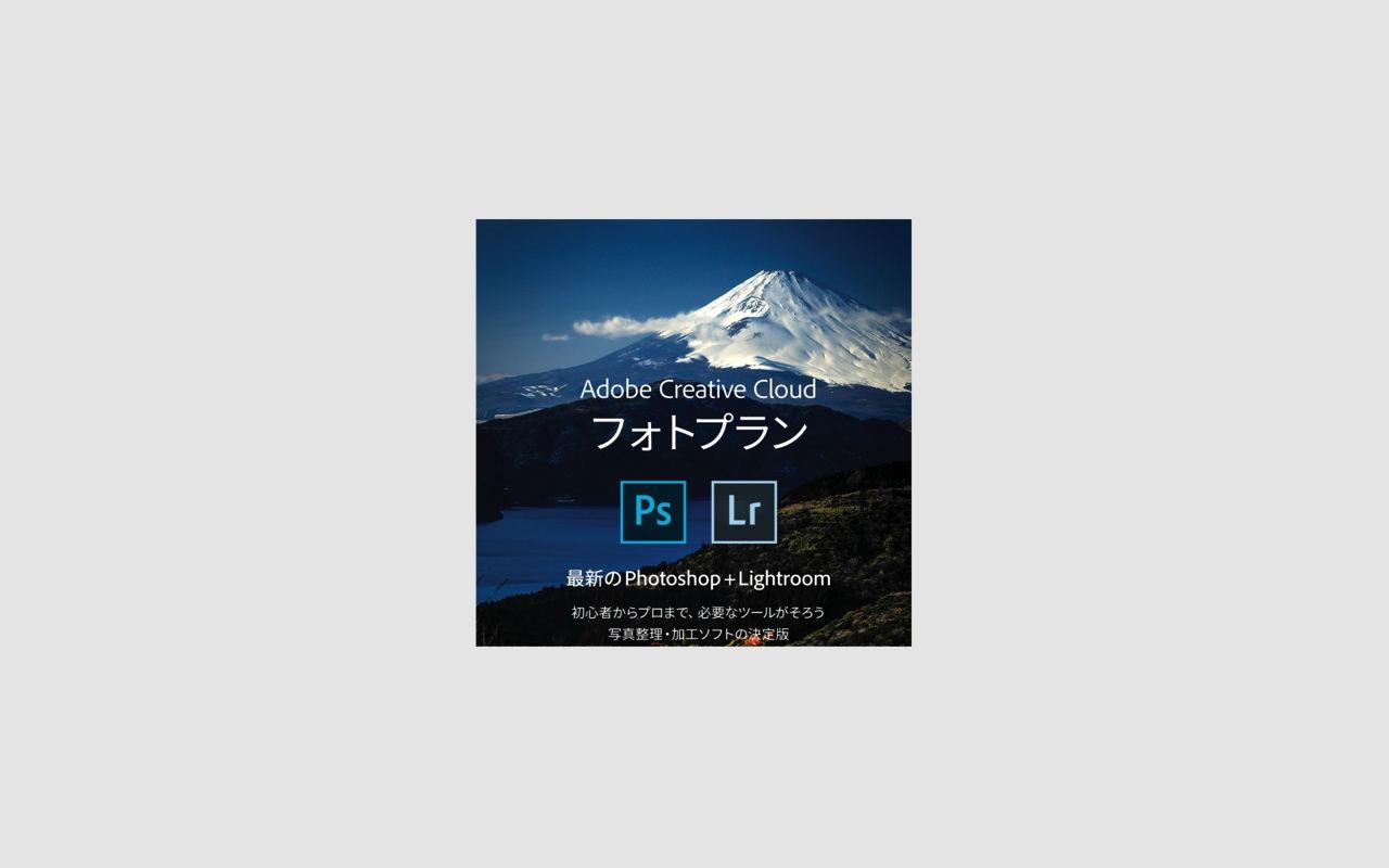 Amazon セール ―「Adobe Creative Cloud フォトプラン」が期間限定20%オフに!(2017年3月1日まで)