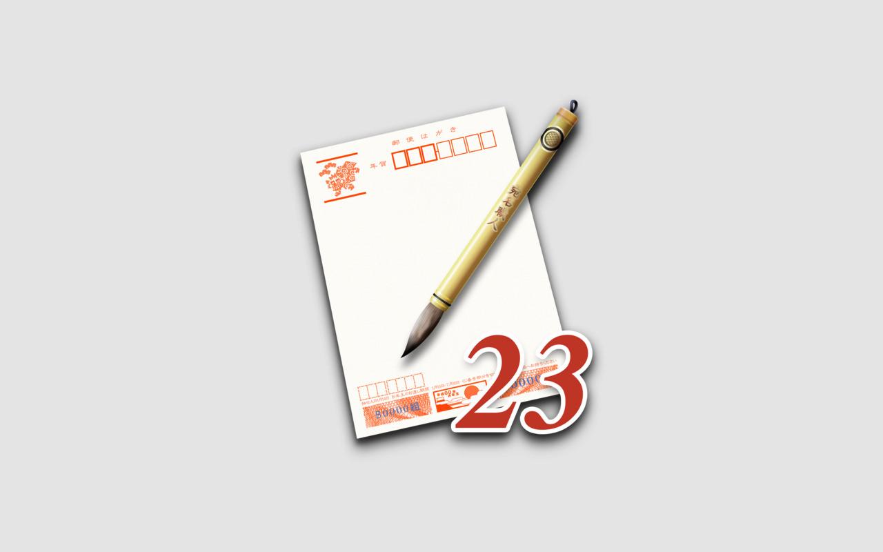 Mac年賀状ソフト「宛名職人 Ver.23」が大幅値下げセール実施中!