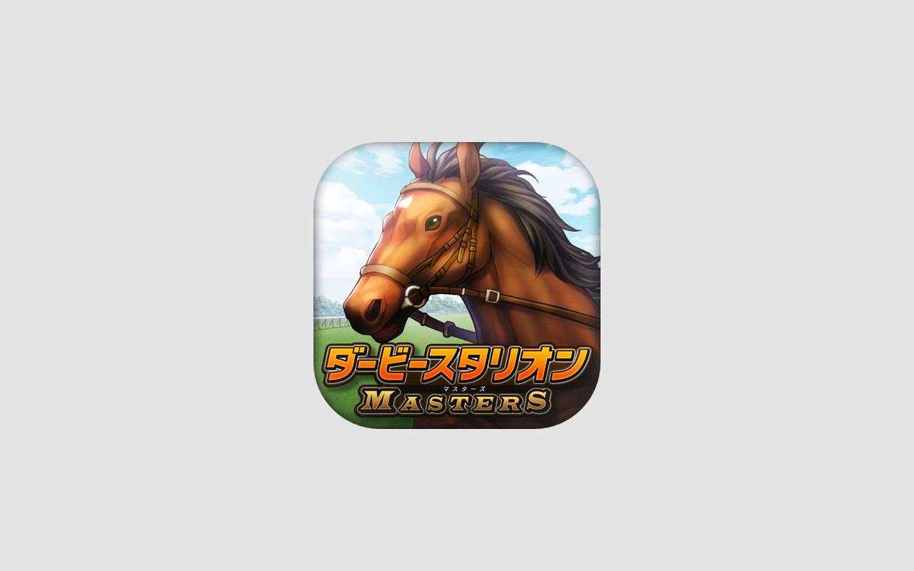 人気競馬ゲーム「ダビスタ」のiPhoneアプリが配信開始