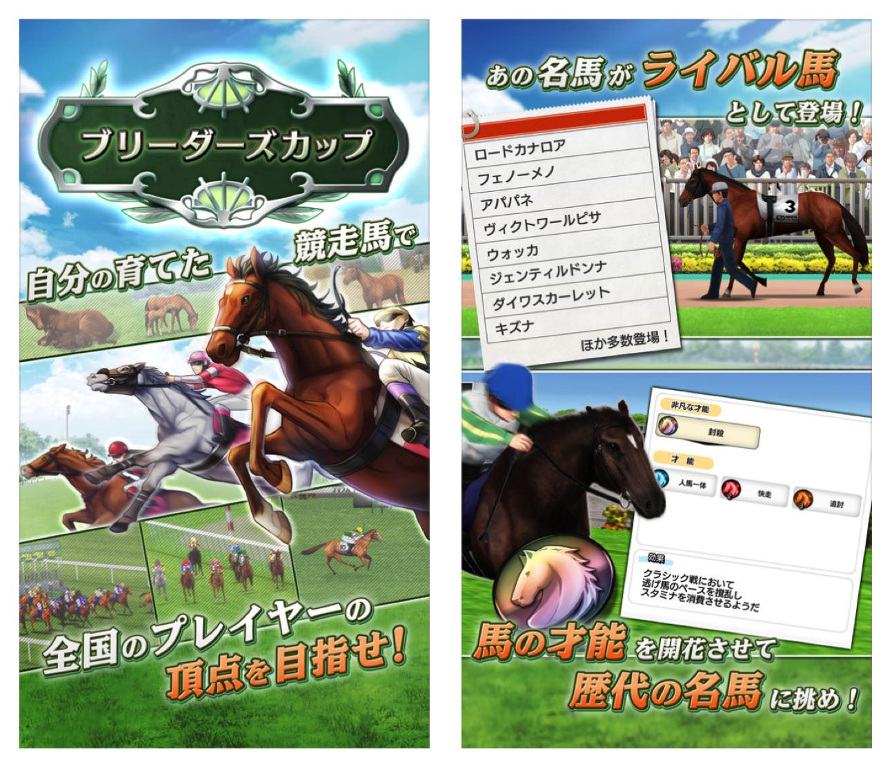 Derby stallion masters3