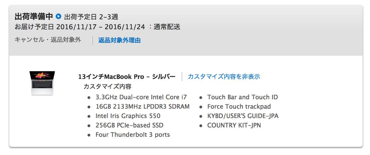 Macbook pro late 2016 preparing for shipment1