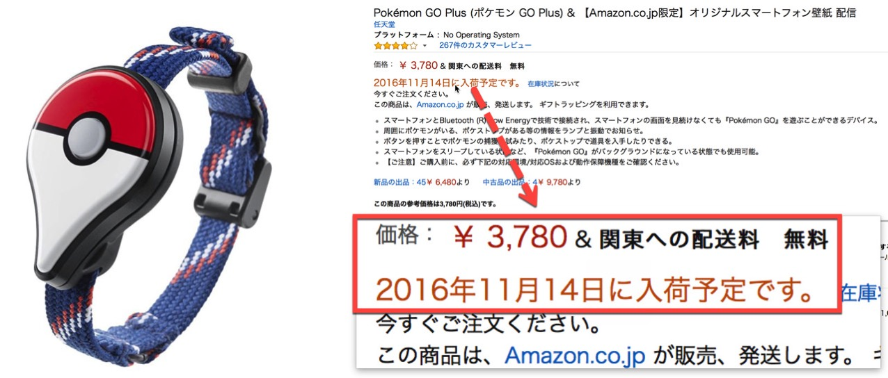 Pokemon go plus amazon november 20162