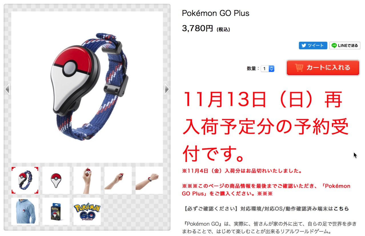 Pokemon go plus amazon november 20163