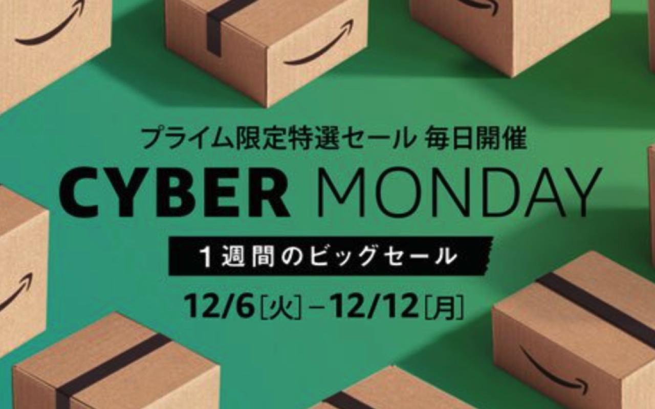Amazon、年末の超激安セール「Cyber Monday(サイバーマンデー)2016」開催中!