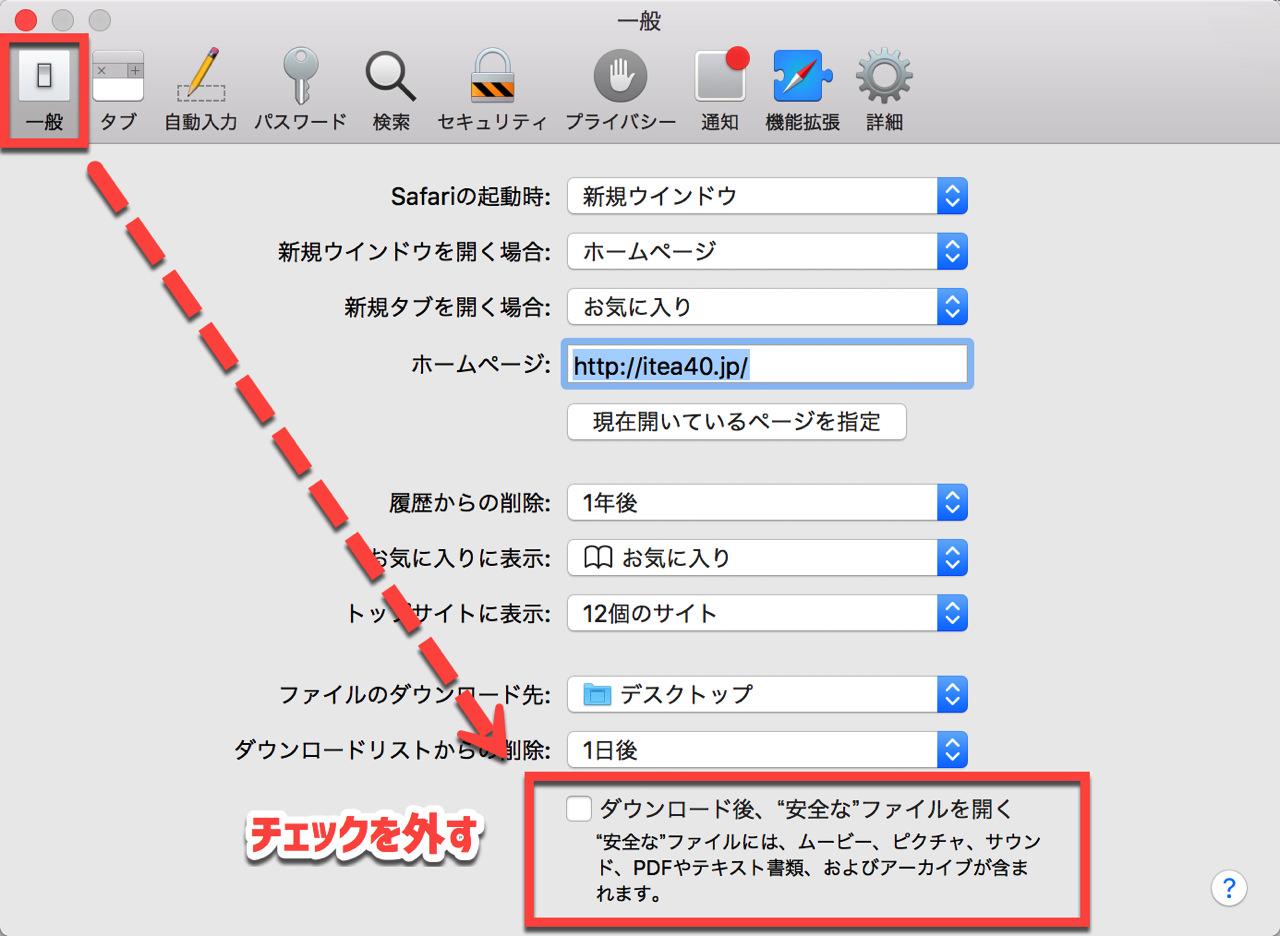 一般タブの下にある「ダウンロード後、安全なファイルを開く」のチェックを外す