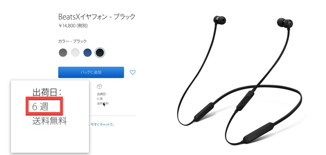Apple released beatsx official website2