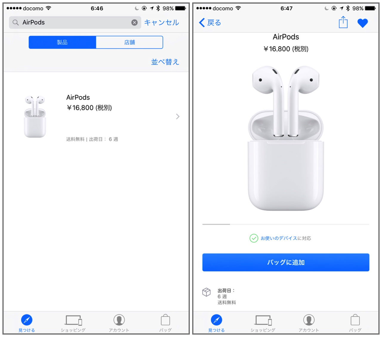 Purchase airpods without reservation2