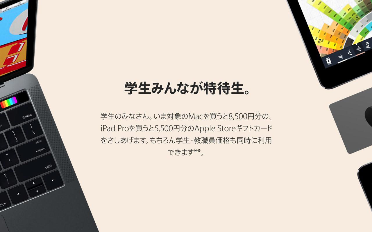 超お得!Apple、学生向け特別キャンペーン実施中!Mac・iPad Pro 購入で最大8,500円分のギフトカードがもらえる!