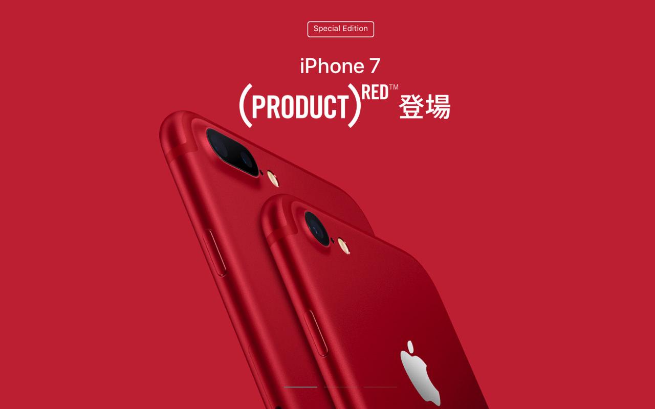 Apple、iPhone 7(PRODUCT)RED・9.7インチiPad(第5世代)を発売開始