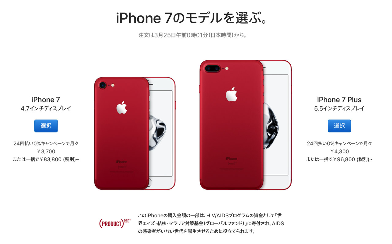 Iphone 7 productred special edition2