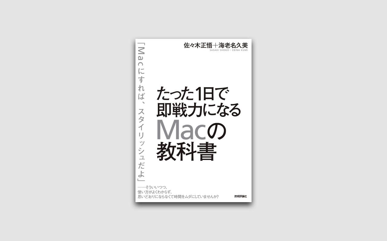 Amazon、Kindle版「たった1日で即戦力になるMacの教科書」を発売開始