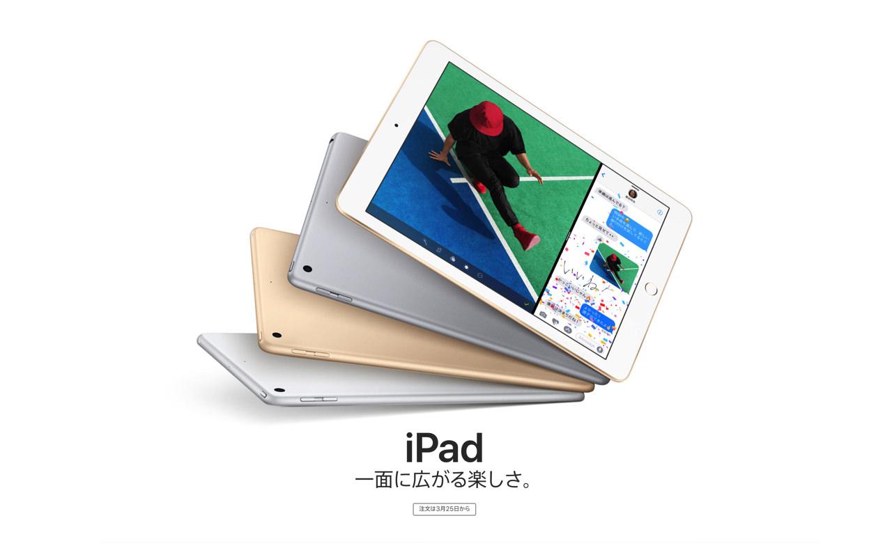 Apple、9.7インチ 新型「iPad」を発表 ― 3月25日0時1分から発売開始