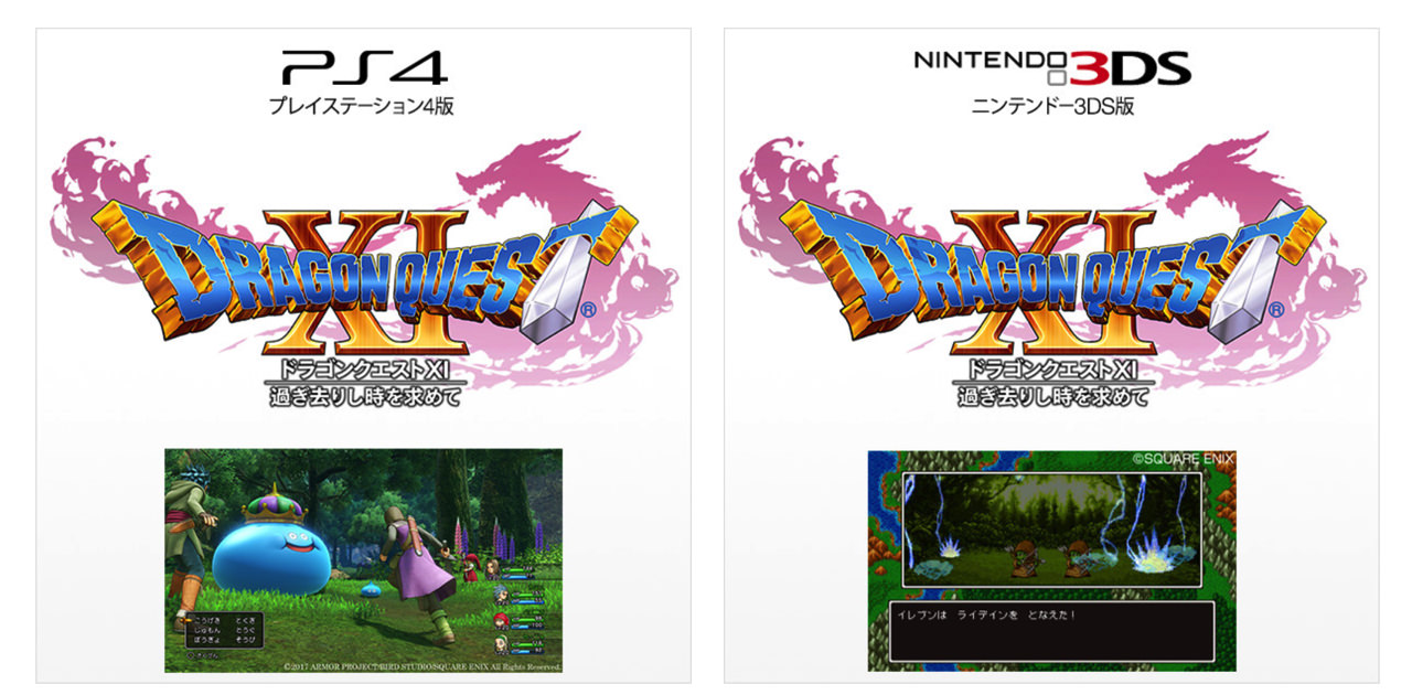 Amazon dragon quest eleven2