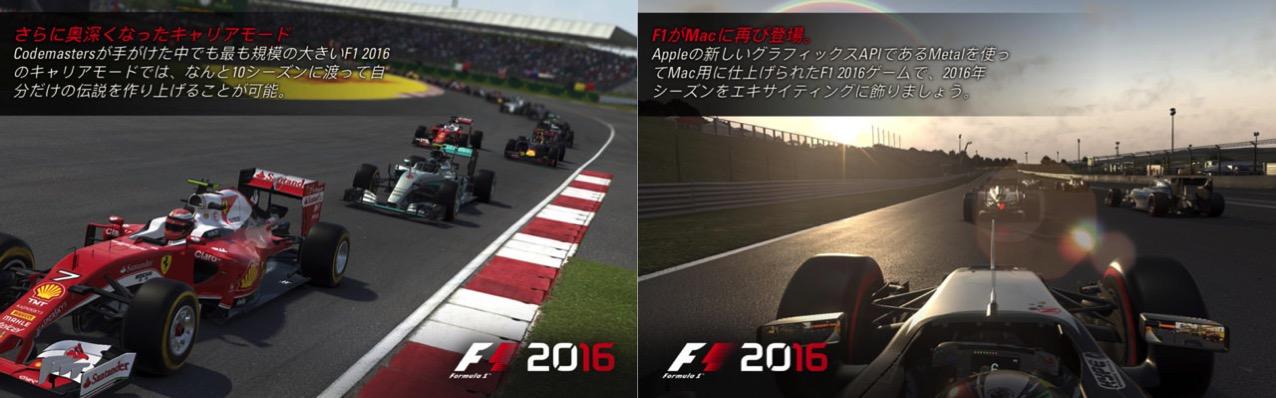 F1 20162