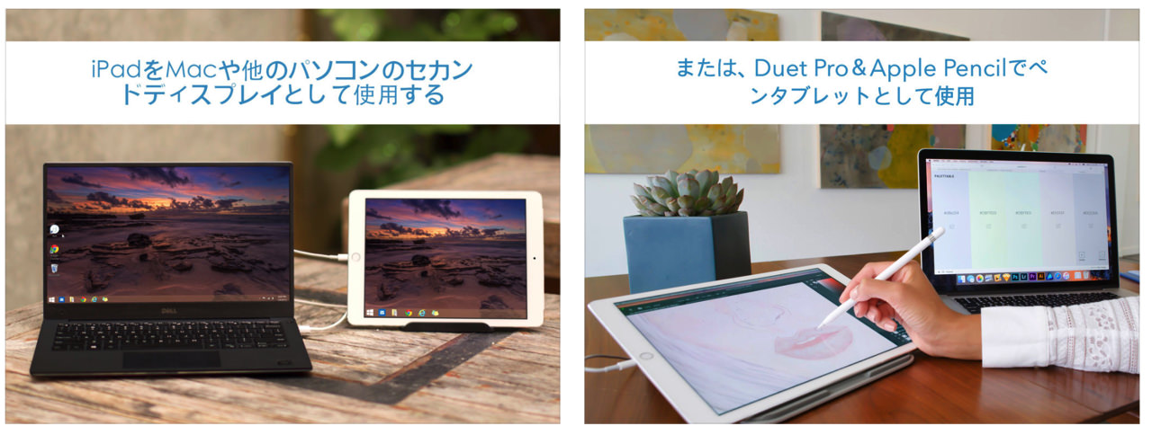 Duet display discount sale may 20171