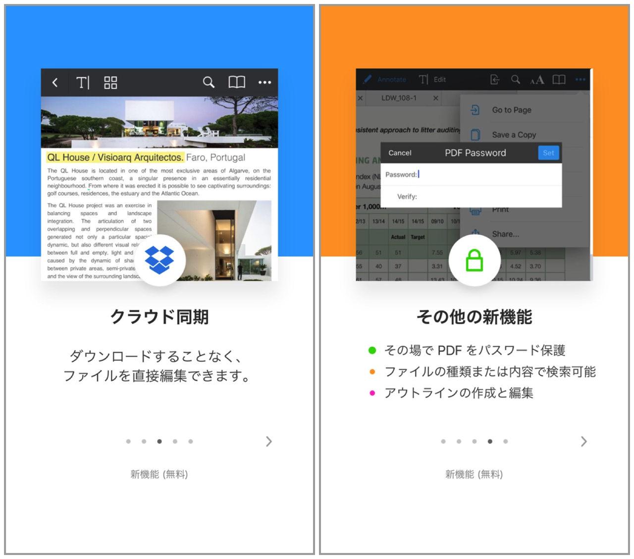 iPhone/iPadアプリ ― PDFの閲覧・編集・注釈は「PDF Expert 6
