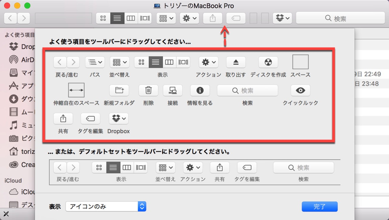 mac finder のツールバーをカスタマイズする方法 itea4 0