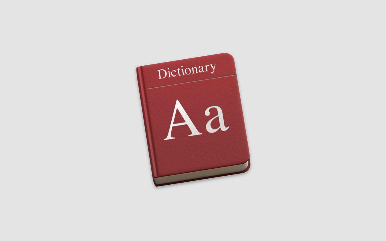 Mac ― Webサイトの単語(キーワード)の意味を簡単に調べる方法