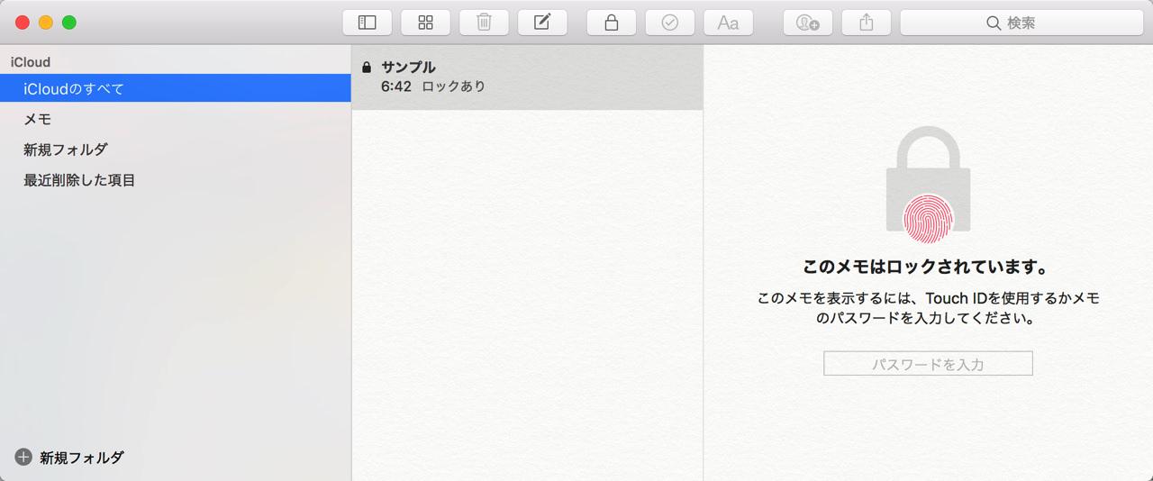 Lock mac memo app1