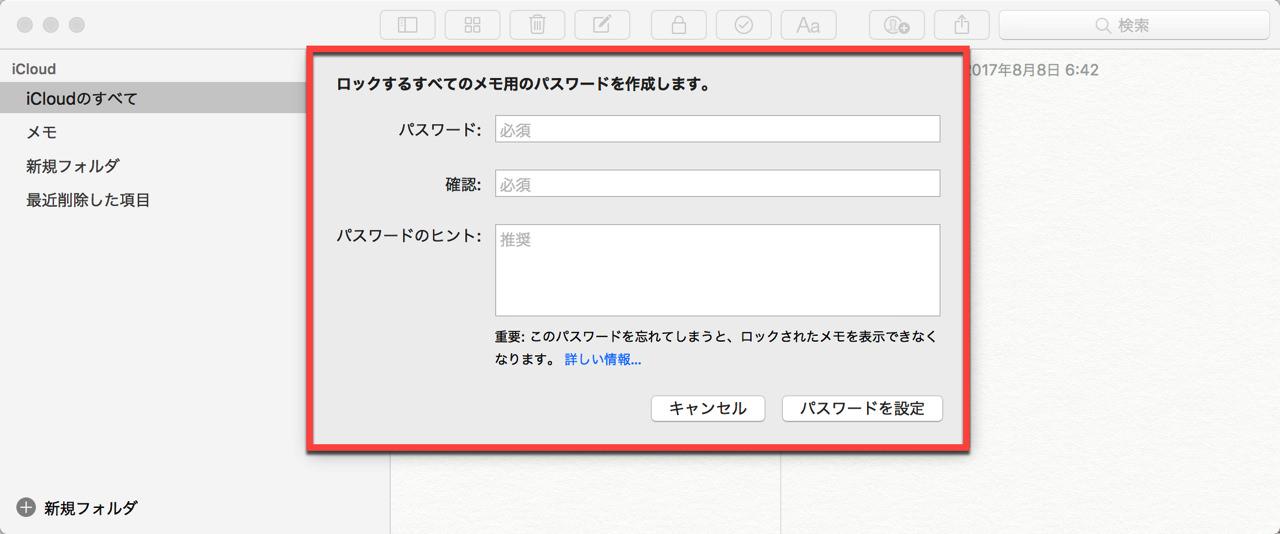 Lock mac memo app2