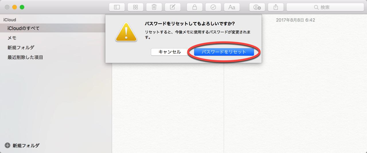 Lock mac memo app3