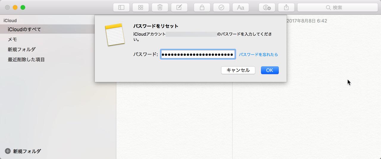 Lock mac memo app4