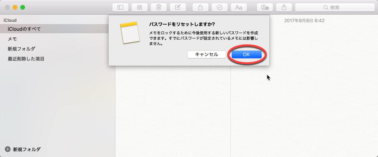 Lock mac memo app5
