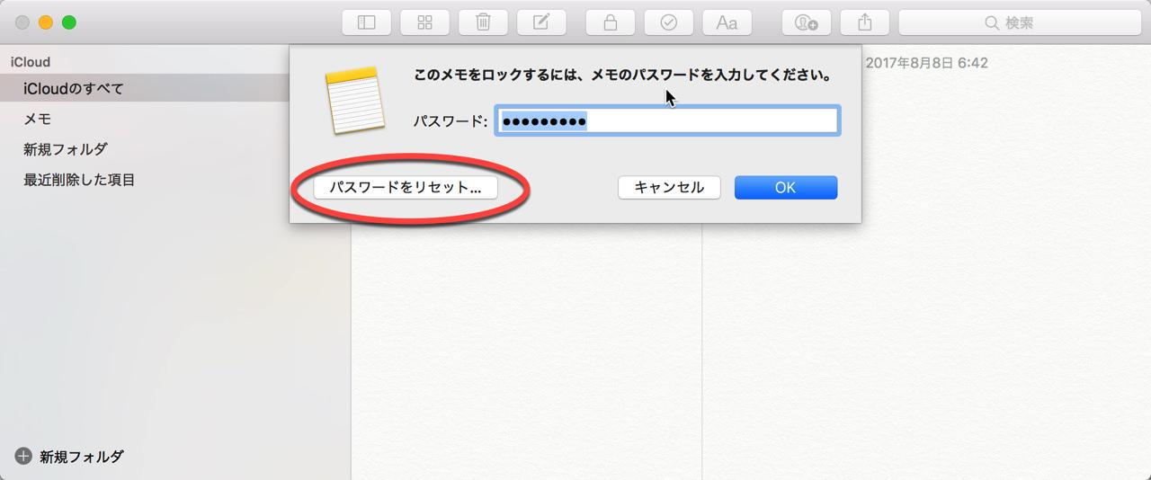 Lock mac memo app6
