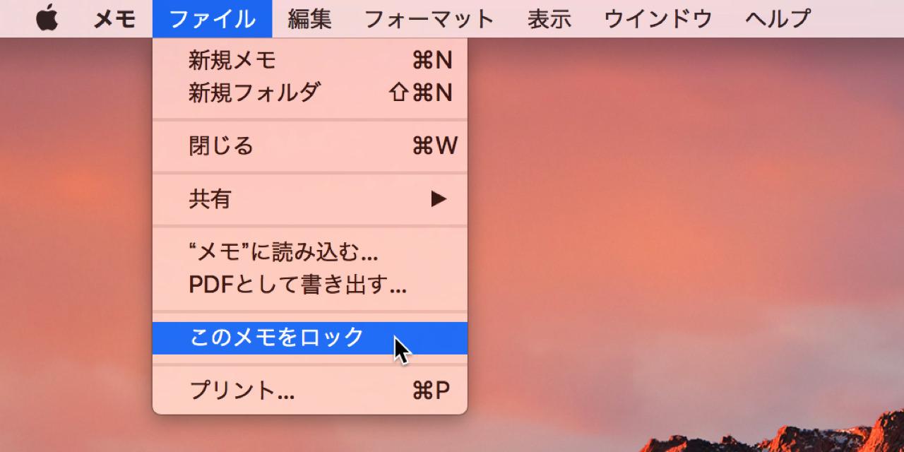 Lock mac memo app9