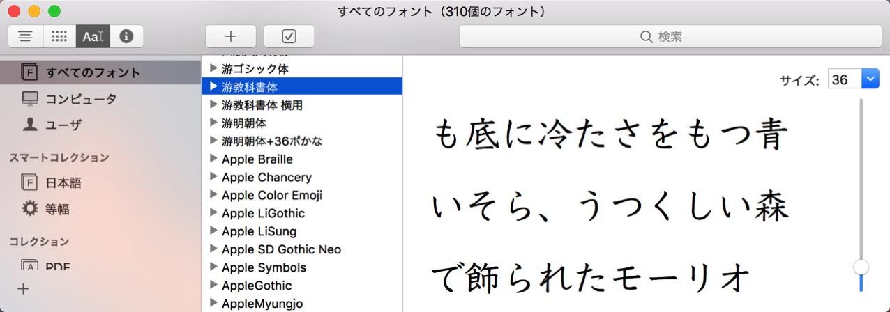 Verify fonts on mac4