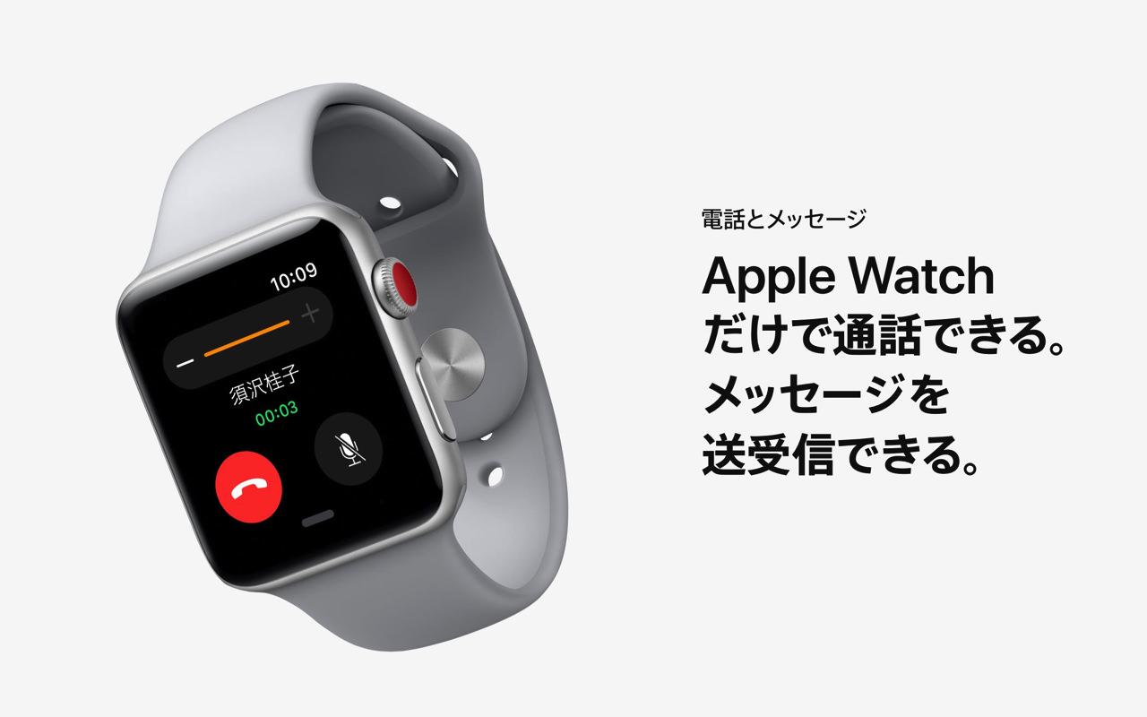 Apple、「Apple Watch Series 3」発表 ― 9月15日予約開始、9月22日発売