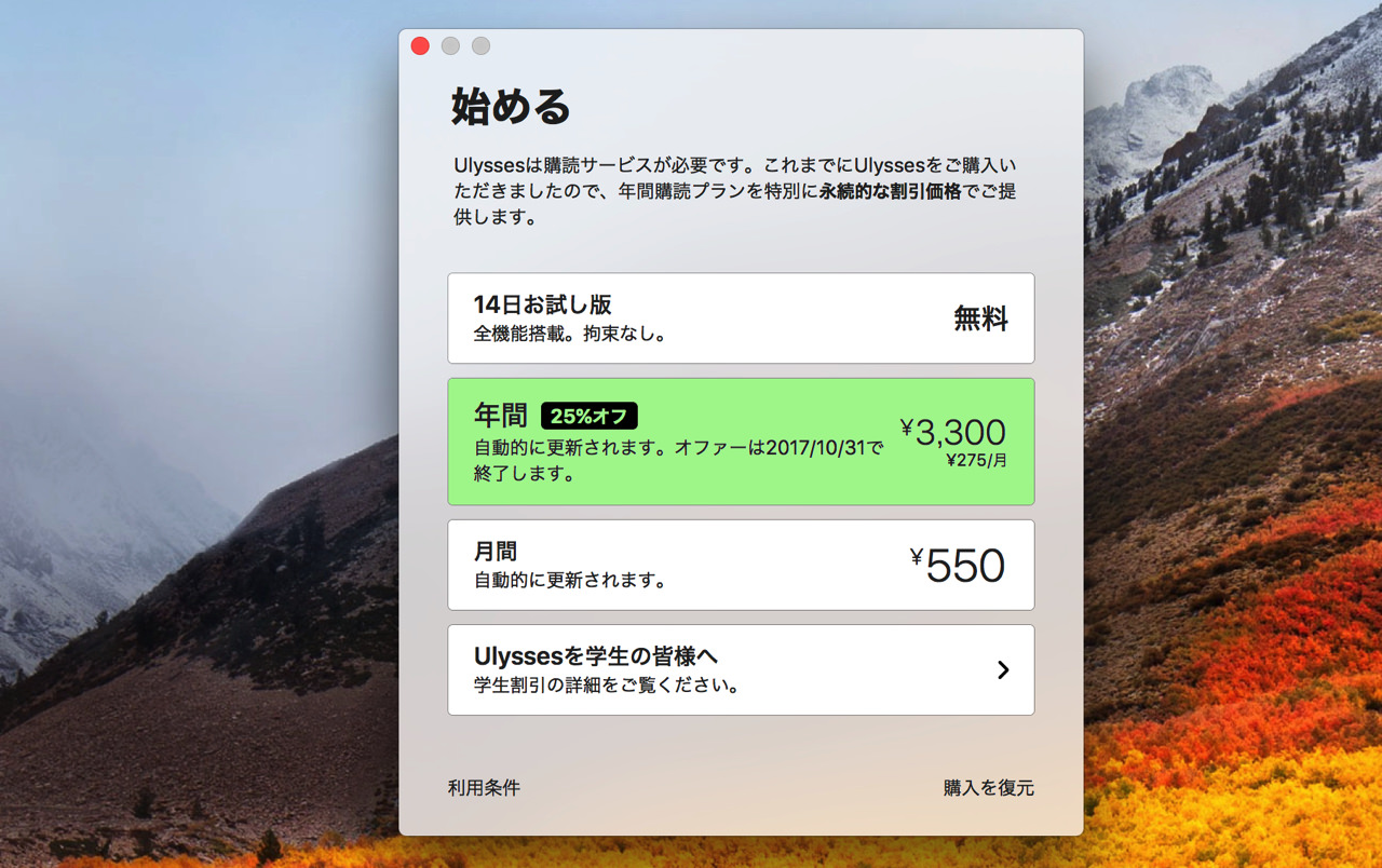 Mac app ulysses subscription2