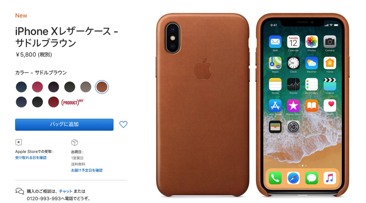 Apple iphone x case released3