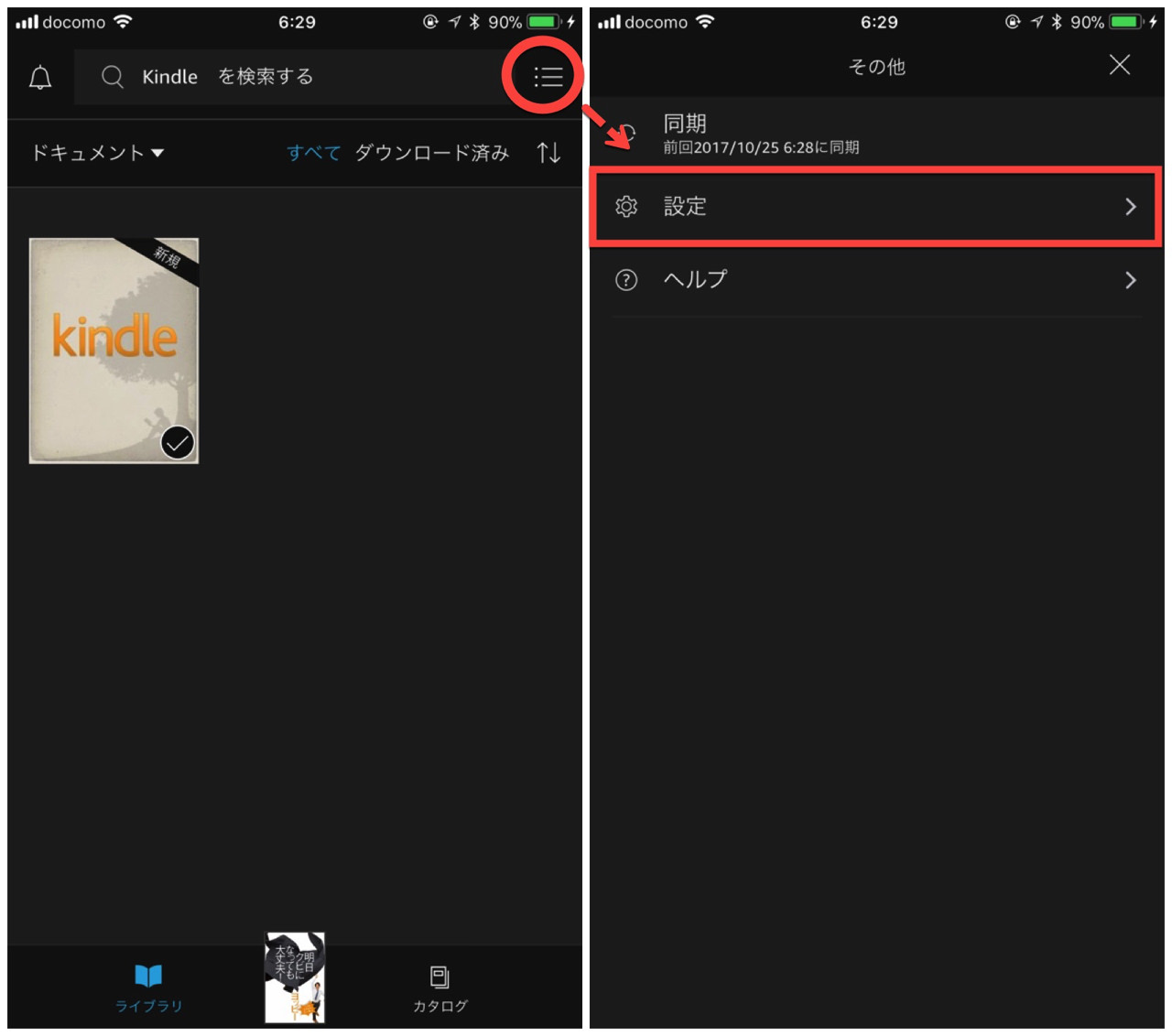 Kindle for ios ver6 edit1