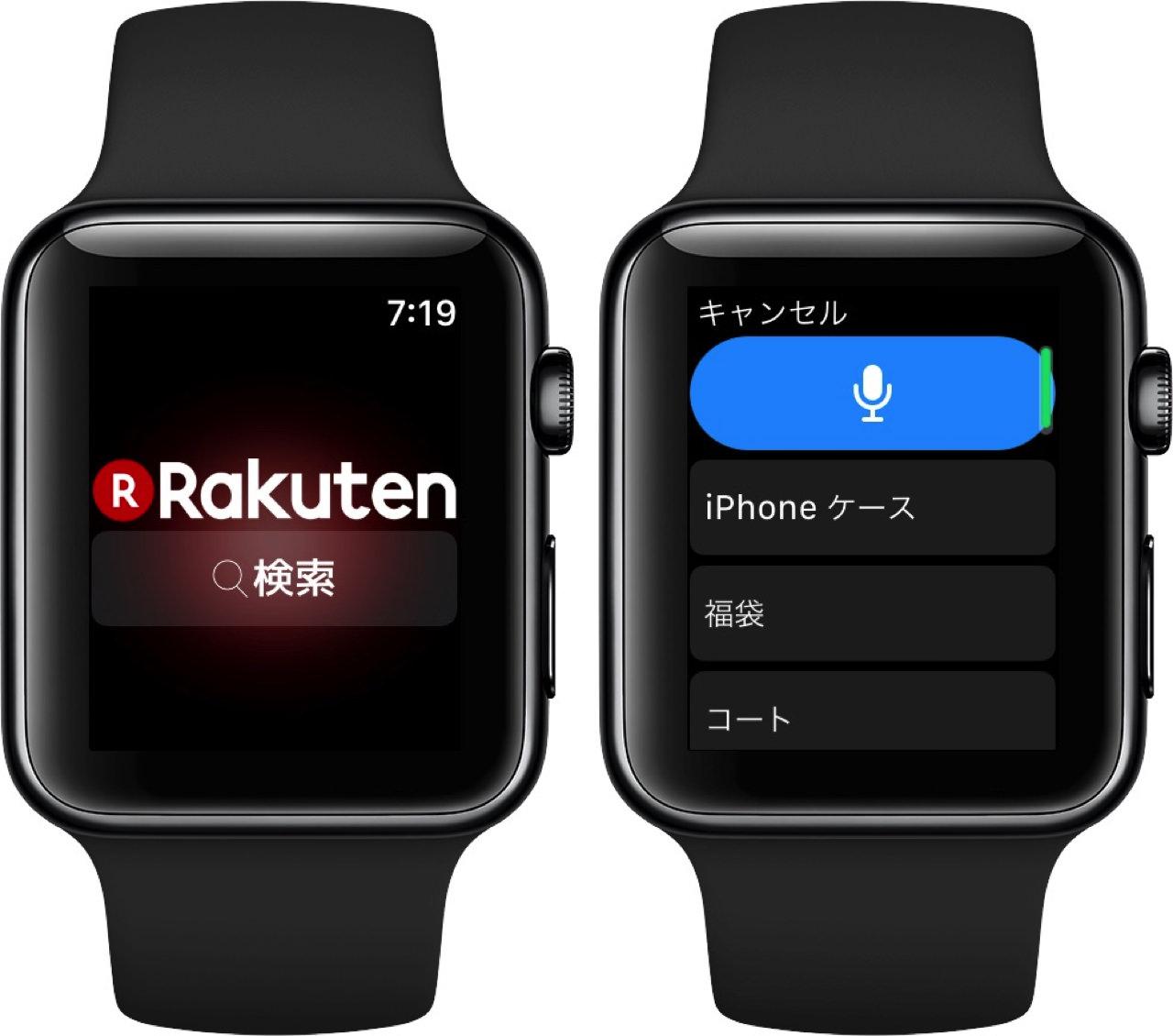 Rakuten market apple watch app2