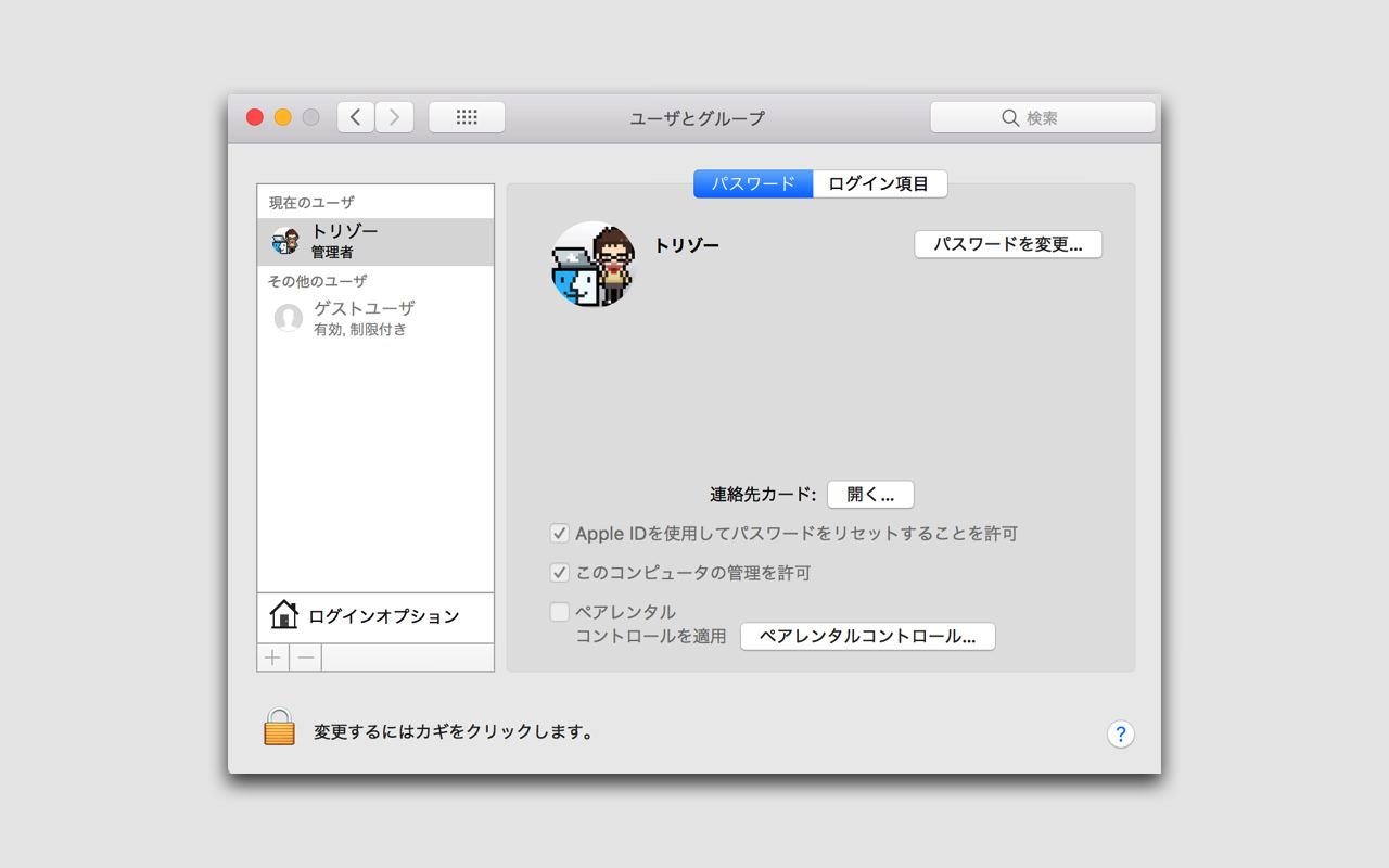 Apple、Macにパスワードなしでログインできる脆弱性を修正