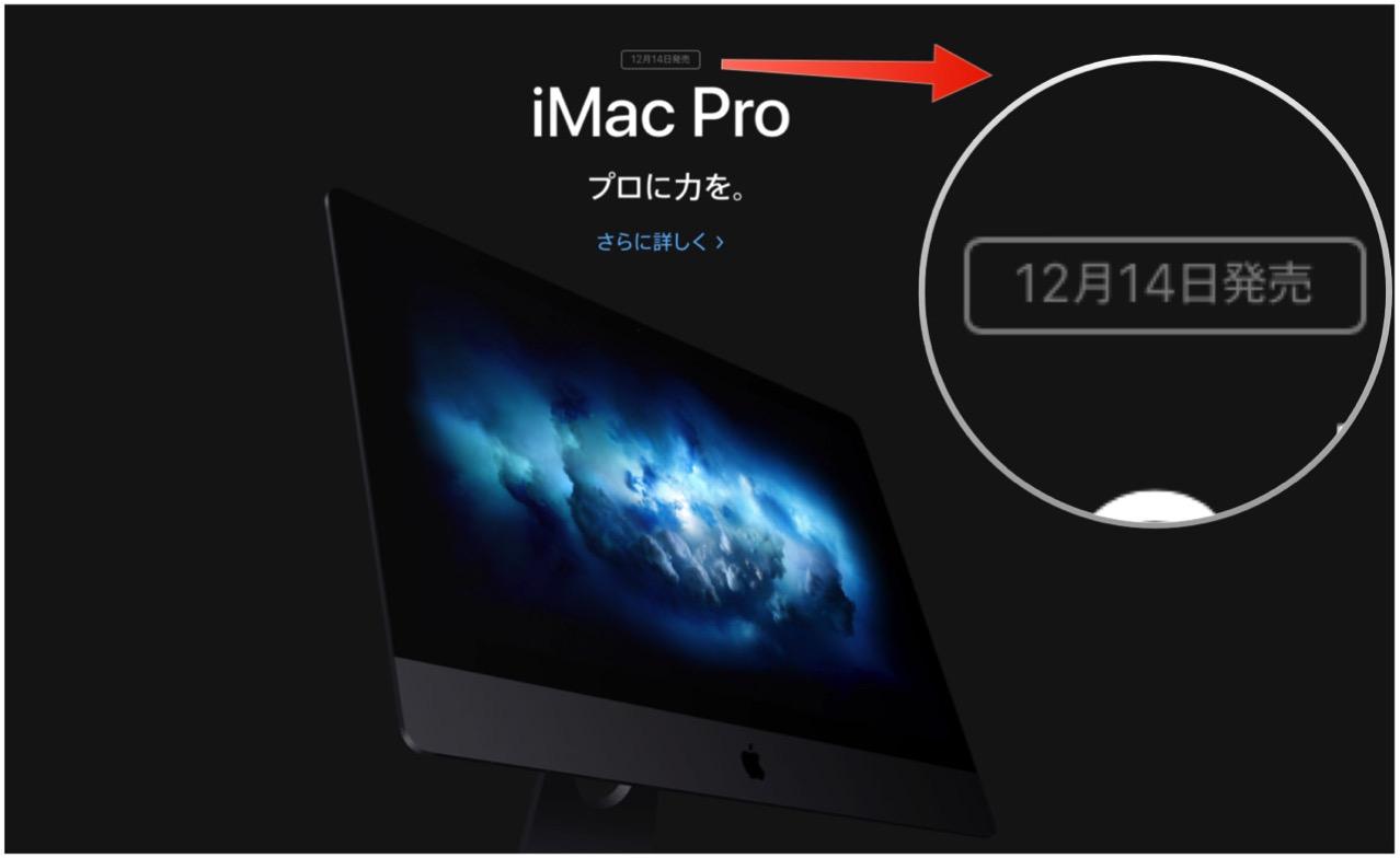 Imac pro release1