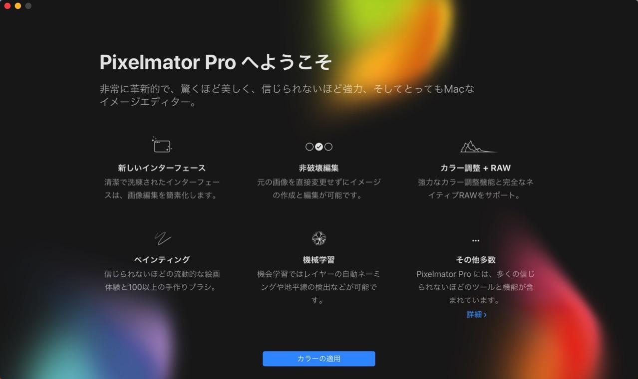 Pixelmator pro release1
