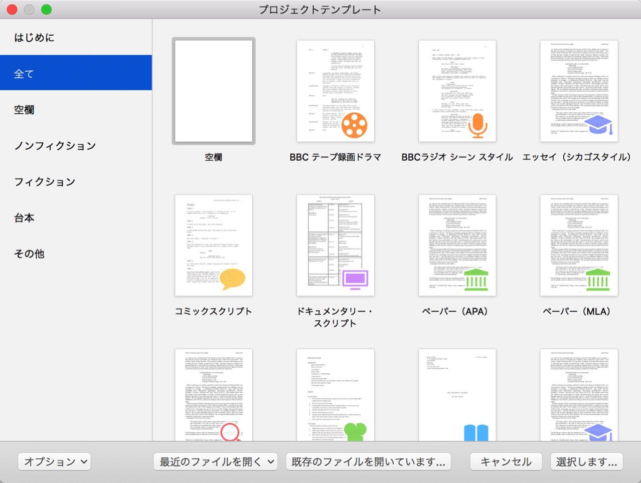 Scrivener 3 release1