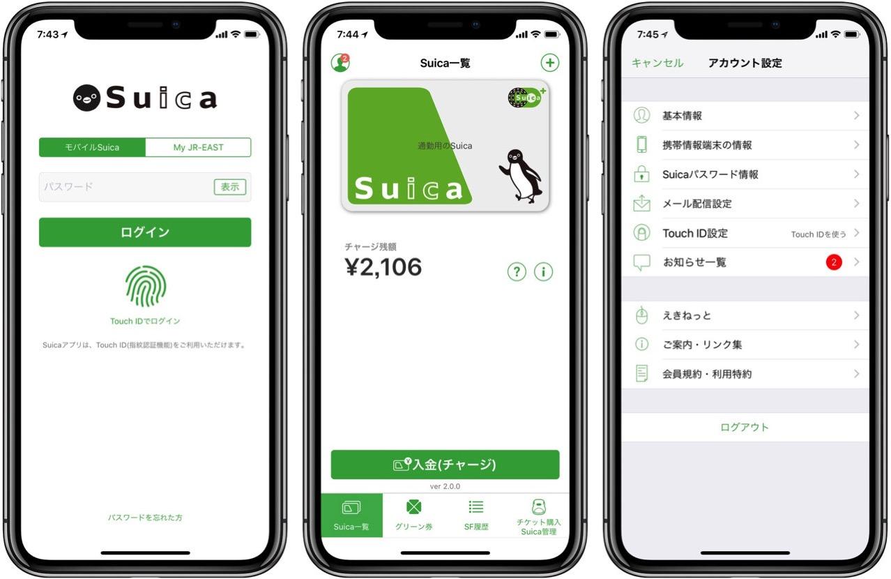 Suica iphone x ver21
