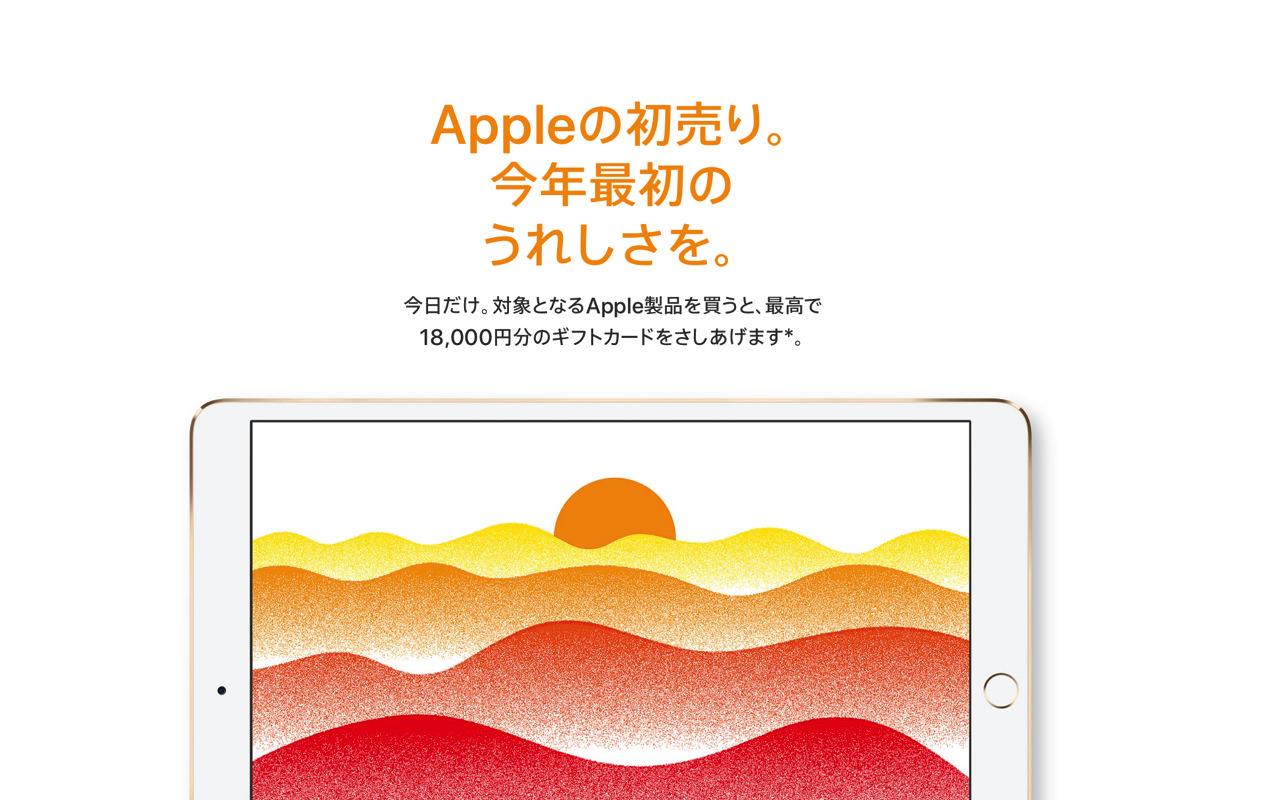 Apple 、2018年の「初売り」セール開催!最大18,000円のギフトカードがもらえる!