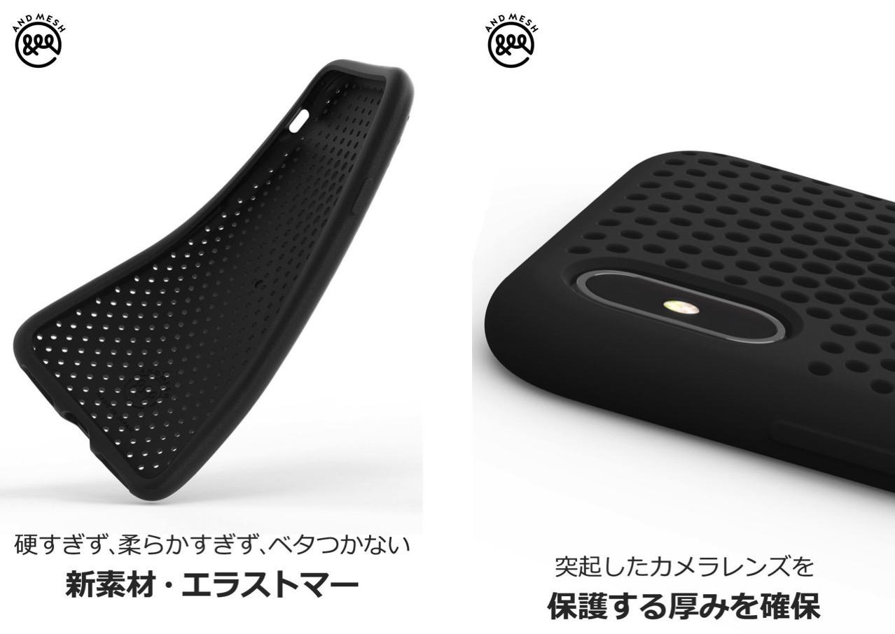 Andmesh iphone x case mesh case2 jpg