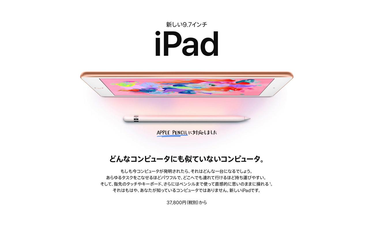 Apple、9.7インチ「iPad(第6世代)」発表。価格は37,800円から